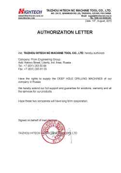 HITECH Authorization Letter RU 150814